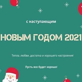 ✨✨✨ С наступающим Новым 2021 годом!