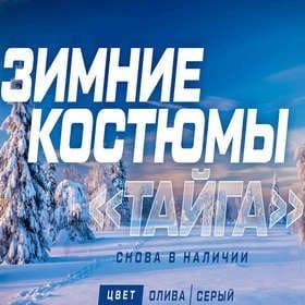 """Зимние костюмы """"ТАЙГА"""" снова в наличии"""