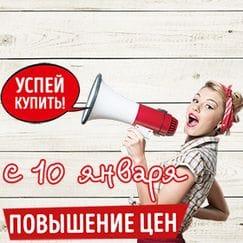 УСПЕЙ КУПИТЬ! с 10 января повышение цен