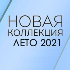 ✔️ Новая коллекция летней одежды 2021