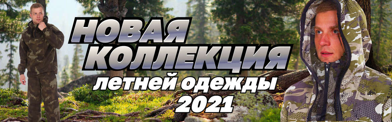 novaya-letnaya-kollekcia-2021