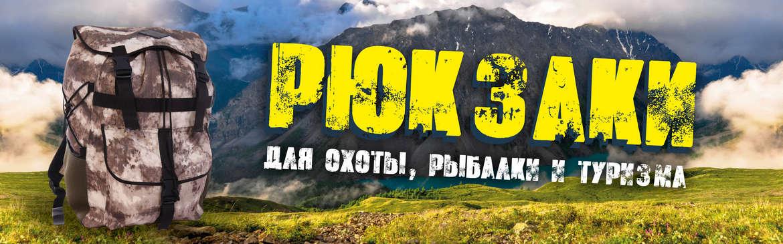 rukzak-3