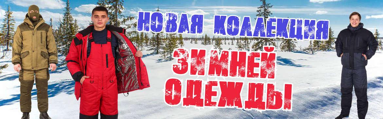 zimniya-odezhda-new